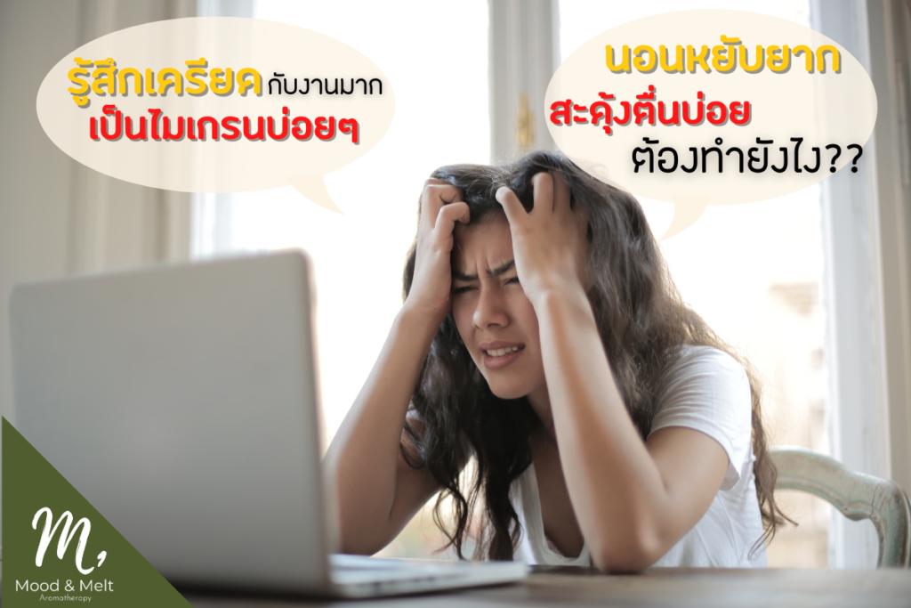 รู้สึกเครียดกับงาน เป็นไมเกรนบ่อย นอนหลับยาก สะดุ้งตื่นบ่อย ต้องทำยังไง