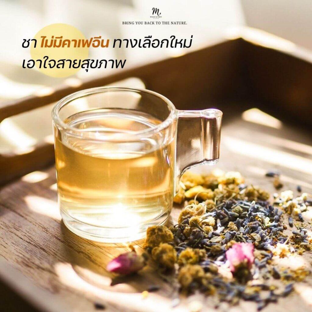 ชาดอกไม้ ชาสมุนไพรไม่มีคาเฟอีน